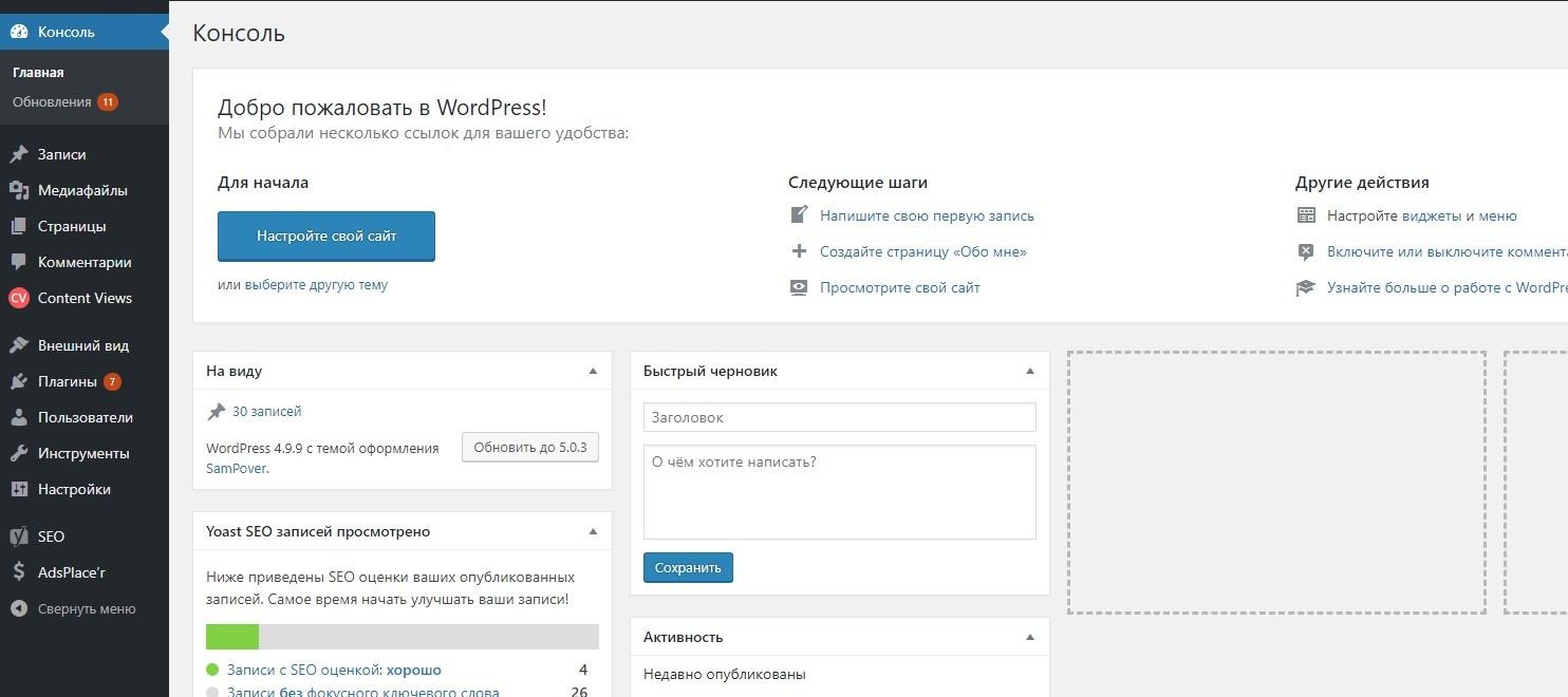 Сайт на WordPress: за и против Teamwork
